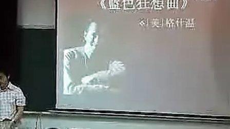 高一音乐优质课展示《爵士音乐赏析》_胡老师