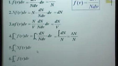 第04章 统计物理学基础03