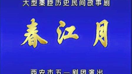 周昌岐-秦腔:春江月(上-1  剧名) 蒙永健