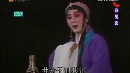 优酷粤剧院[白兔会]二