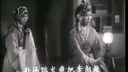 黄梅戏 女驸马(A).flv