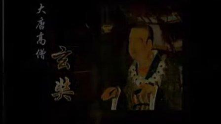 《中国古代文化圣贤》大唐高僧——玄奘