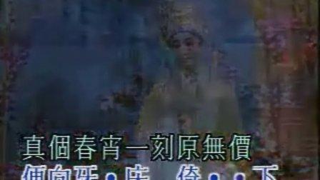 粤剧【醉折海棠花】
