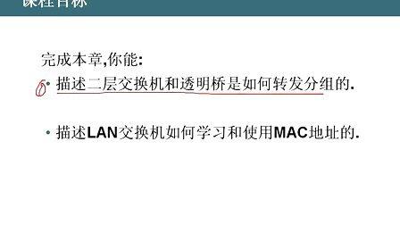 OurCisco.com-9.11-以太網介紹 二層三層交換機工作原理 啟動順序基本命令配置
