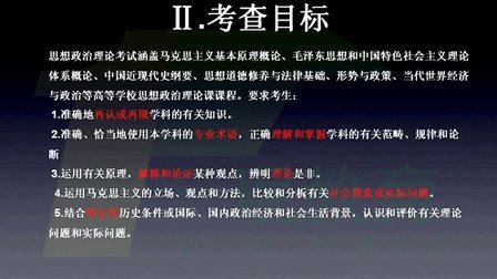 2014王一珉考研政治強化課程第一講