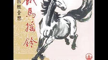 广东音乐 饿马摇铃