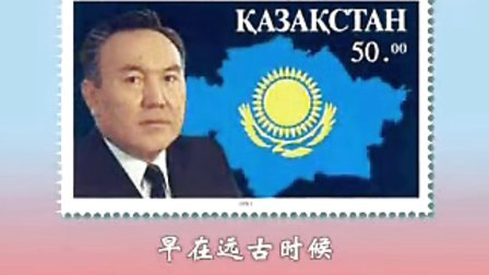 哈萨克斯坦国歌图片