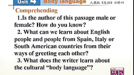 必修四 Unit 4 Body language(新课程高中英语名特优教师同步说课与示范教学实录视频)