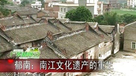 郁南:南江文化遺產的重生 131006 廣東新聞聯播