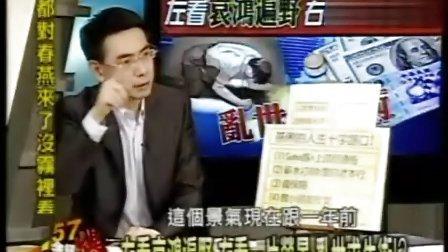 57金钱爆(2009.05.07-)
