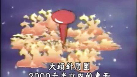 新十万个为什么(动画版)1