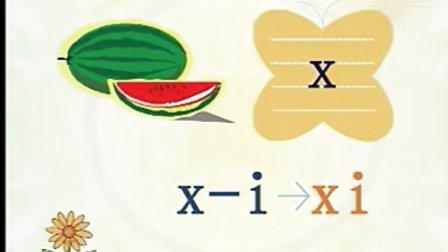汉语拼音 08第八课jqx