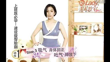 装备瑜伽视频瑜伽-科技初级教程在家练-瘦身健山东瑞昊瘦身法人教程图片