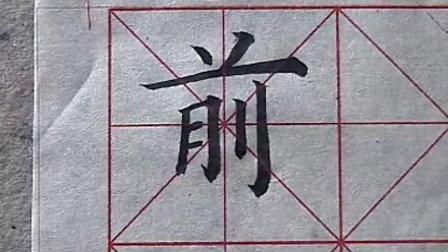 闫锐敏毛笔楷书基本笔画讲座6