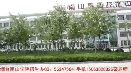 烟台南山学院教师