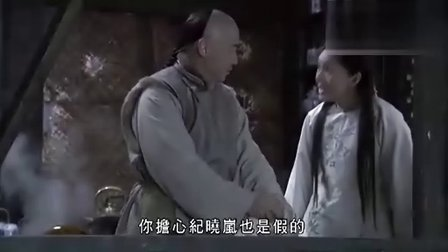 铁齿铜牙纪晓岚4_第17集_高清TV粤语