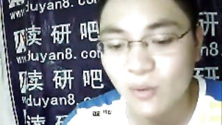南京大学生物化学与分子生物学专业生物化学二考研辅导班2011视频辅导讲座
