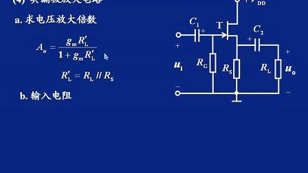 模拟电子技术 西安交大