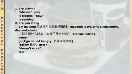 名师讲解新概念英语第二册04-01
