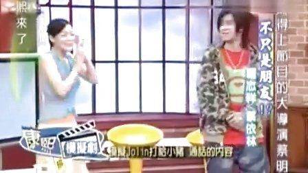 康熙来了20050314情人or朋友:罗志祥 蔡依琳