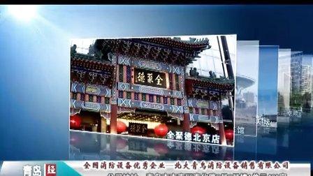 北大青鸟消防设备有限公司