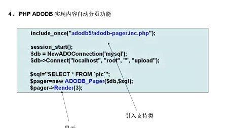 《PHP视频全集素菜》教程专辑mayill-网络-荤蚂蚁葱姜蒜的放法图片