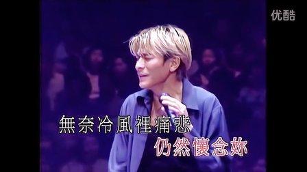 刘德华 可不可以(99演唱会)