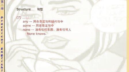 名师讲解新概念英语第二册03-0102