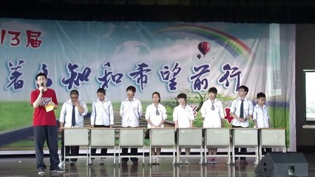 朝晖初中2013届毕业典礼图片