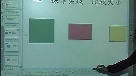 小学数学说课视频 面积的含义