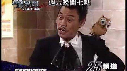 萌学园之萌骑士传奇:第6集『预告』20100731