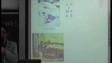 八年级综合实践优质课展示《弘扬中华传统美德,建设共有精神家园》攀老师(1)