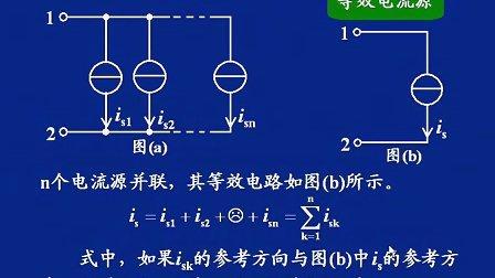 电路第五版视频教程 赵进全主讲第11讲