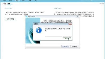 金蝶财务软件易记账教学视频6