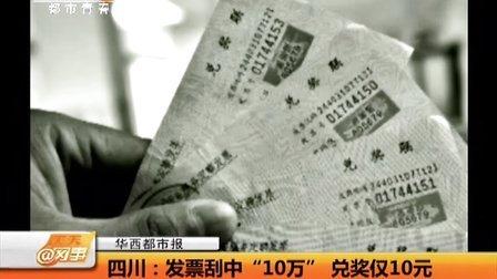 """四川:发票刮中""""10万"""" 兑奖仅10元 天天网事"""
