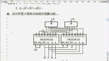 [西安交通大学][数字电子技术]69