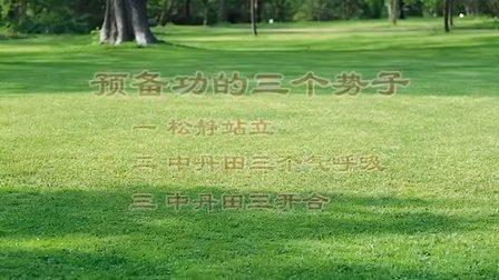郭林气功培训教材2