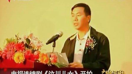 电视连续剧《汶川儿女》开拍 100513 广东新闻联播