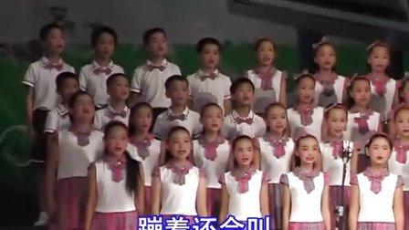 """小学音乐合唱《花蛤蟆 让我们手拉手》桂林市灵川县城关第一小学庆祝"""""""