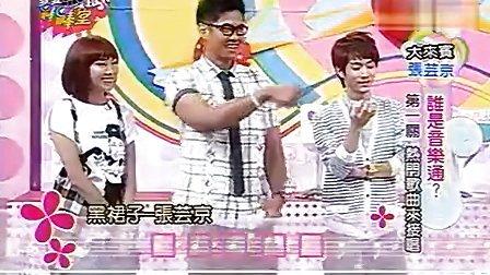 我爱黑涩棒棒堂100728大来宾张芸京 谁是音乐通