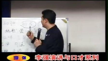 李强 演讲与口才讲师培训4