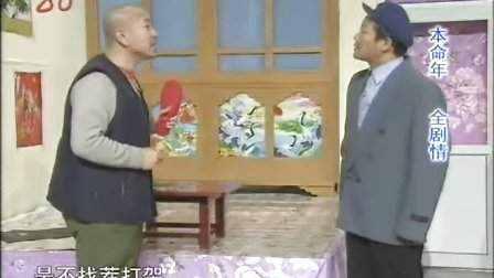 本山快乐营37 本命年【全剧情】