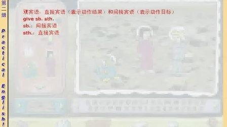 名师讲解新概念英语第二册04-04