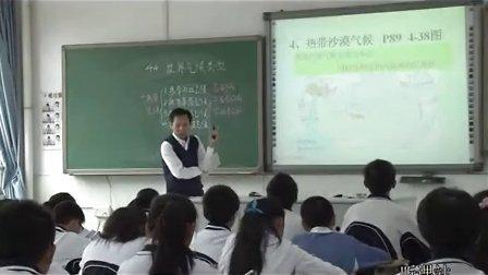 初中地理公开课
