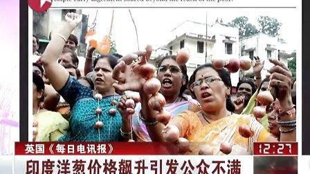 英国《每日电讯报》:印度洋葱价格飙升引发公众不满[东方午新闻]
