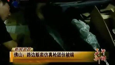 佛山:路边贩卖仿真枪团伙被端 100730 广东正午新闻