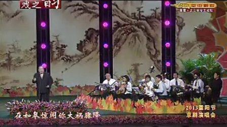京剧《董小宛》自从那日)赵麟童(2013重阳节京