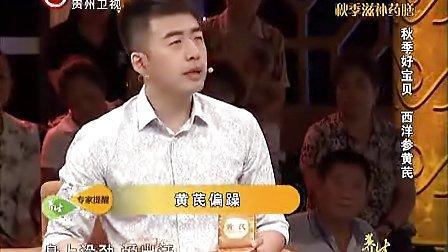 养生秋季滋补药膳 养生20131010