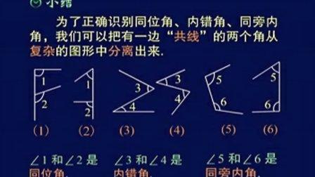 初一数学下11同位角、内错角、同旁内角 更多学习资源请看左边详细介绍