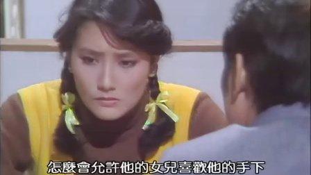 浮生六劫(粤语)第八集
